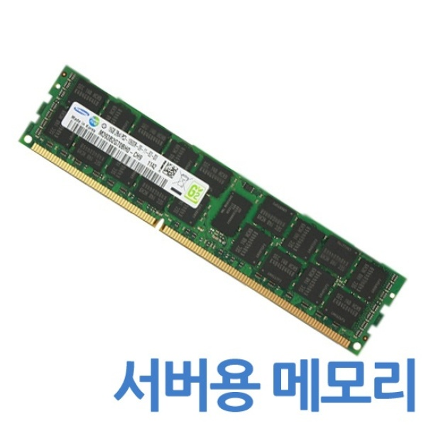 IXG678770[삼성전자] 삼성 DDR3 8GB PC3-12800 (1600MHz/ECC 레지스터) [15년 이전 주차], 단일옵션