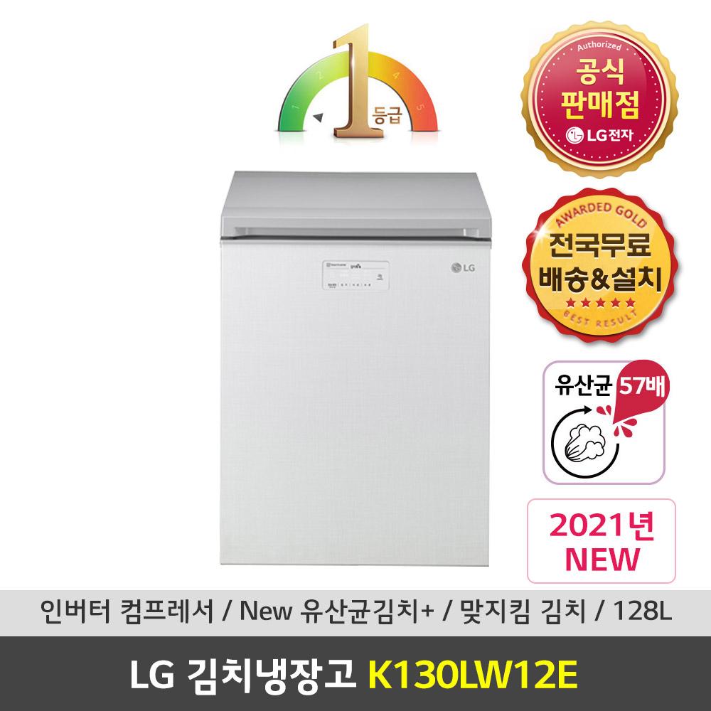 LG 디오스 김치냉장고 K130LW12E 뚜껑형 화이트 128L, K130LW12E.AKOR
