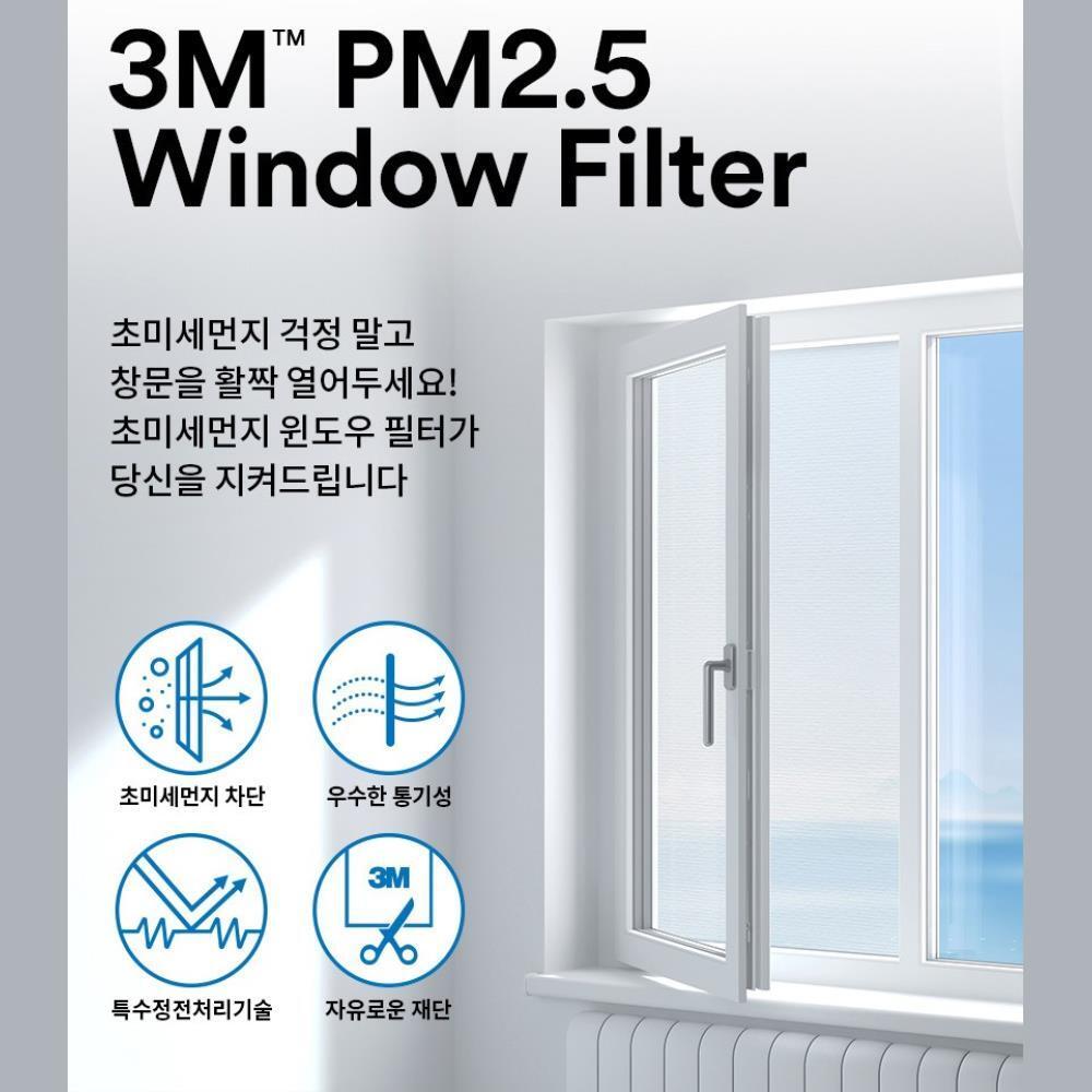 초미세먼지차단 시원한 쾌적 환기 창문 필터 간편설치 먼지방지 방충망필터 방진망, 1개