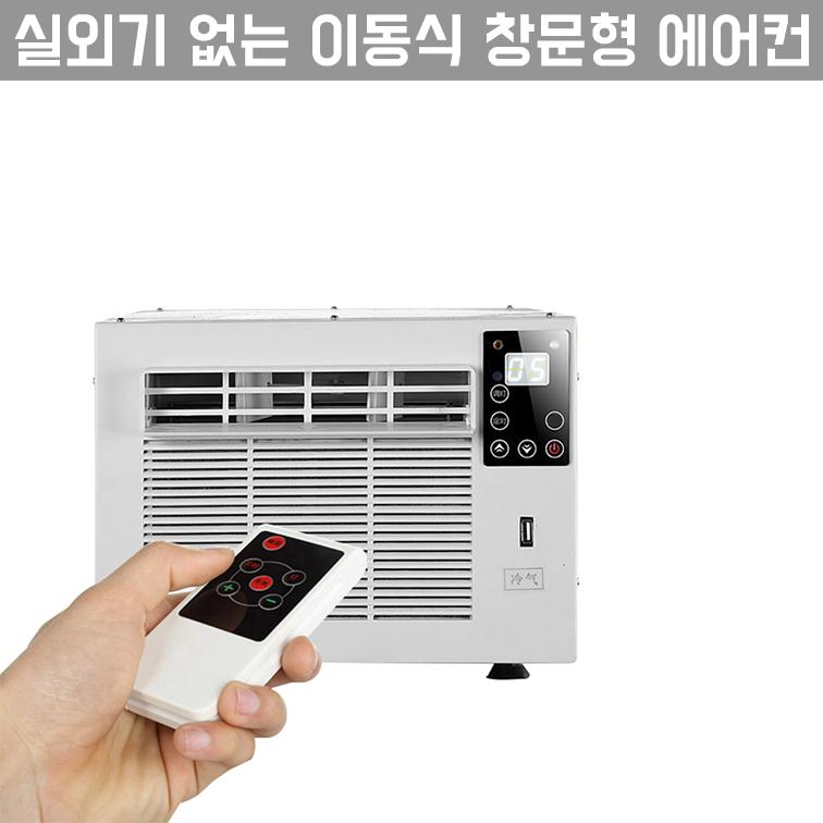 실외기 없는 이동식 창문형 에어컨 GZY-18 핸드폰 충전가능