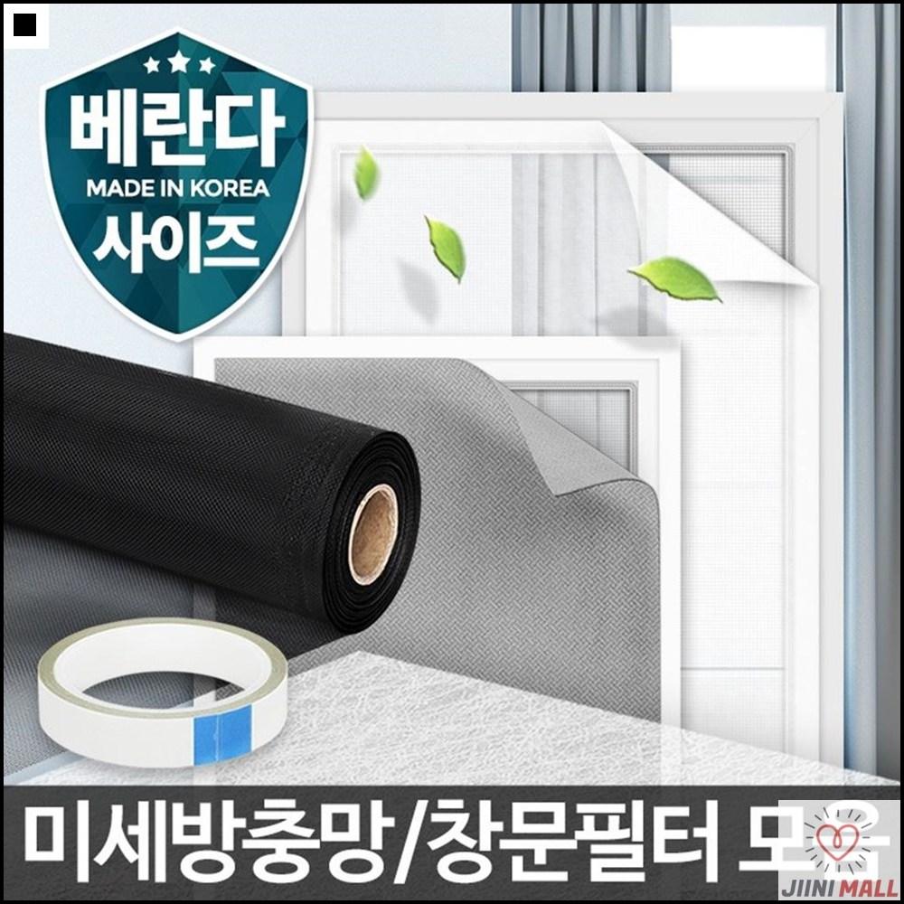 사무실창문필터 쾌적한 실내공기 미세먼지 필터방충망 나노방진망창문필터1.5M, 1개