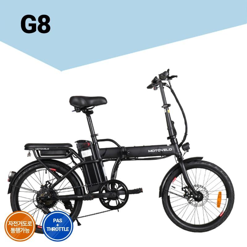 2021 모토벨로 G8 36V 350W 8Ah 20인치 접이식 전기자전거 최대 60km 주행가능, 티탄그레이