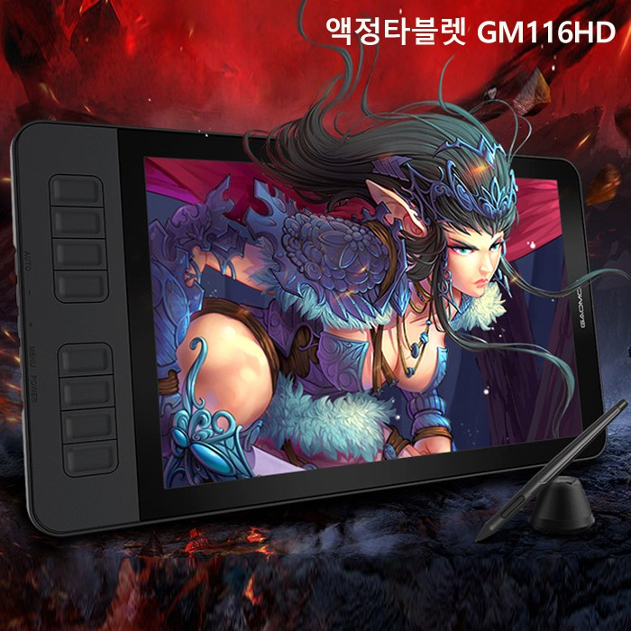 Gaomon 액정타블렛 가오몬 GM156HD GM116HD 가성비 웹툰작가 필수품 액정태블릿, 단일색상