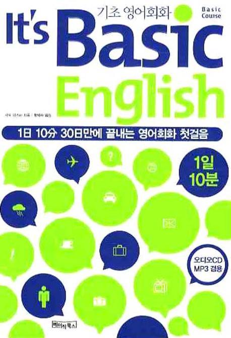 ITS BASIC ENGLISH(기초 영어회화), 베이직북스