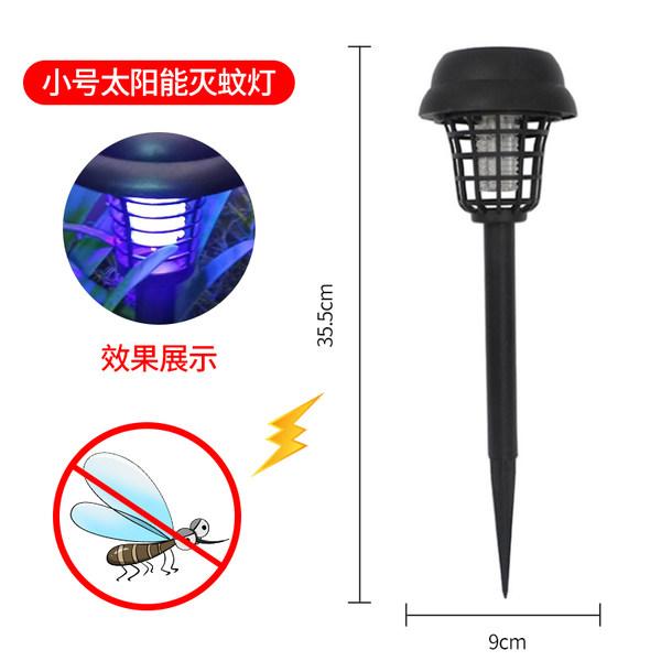 태양열 충전 모기퇴치기 모기기피제 해충 버그킬러, 태양 광 충격 퇴치기