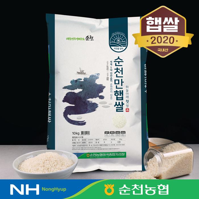 [2020년산] 순천햅쌀 고시히카리 10kg, 단품
