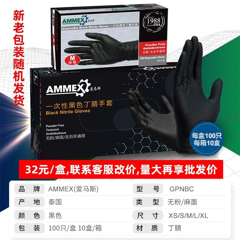 고무장갑 장갑 견고함 두꺼운 고무 라텍스 실험실 미끄럼방지 방수 노동보호, T01-S, C01-블랙 GPNBC두께