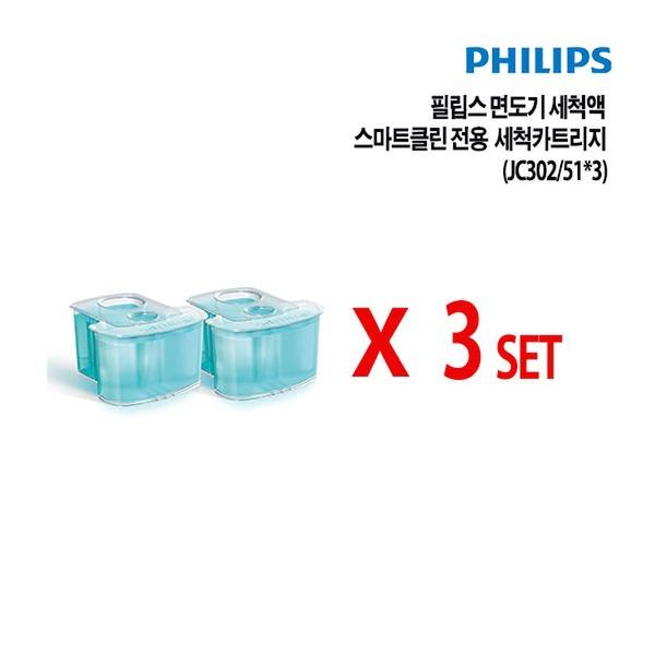 필립스 [필립스] 면도기 세척액 스마트클린 전용 세척카트리지 JC302/51 3개, 기타, 단일상품