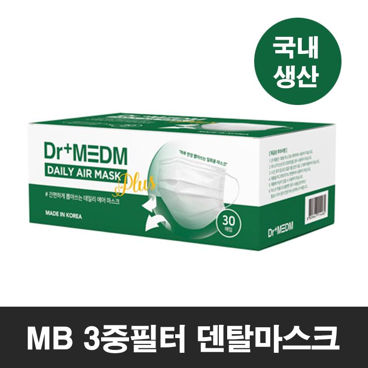 닥터메디엠 국내생산 일회용마스크 (MB 3중필터 덴탈형) 30매, 1박스, 30개입