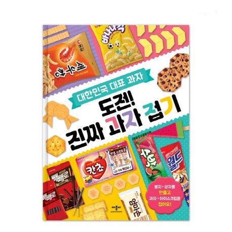 대한민국 대표 과자 도전! 진짜 과자 접기, 애플비북스