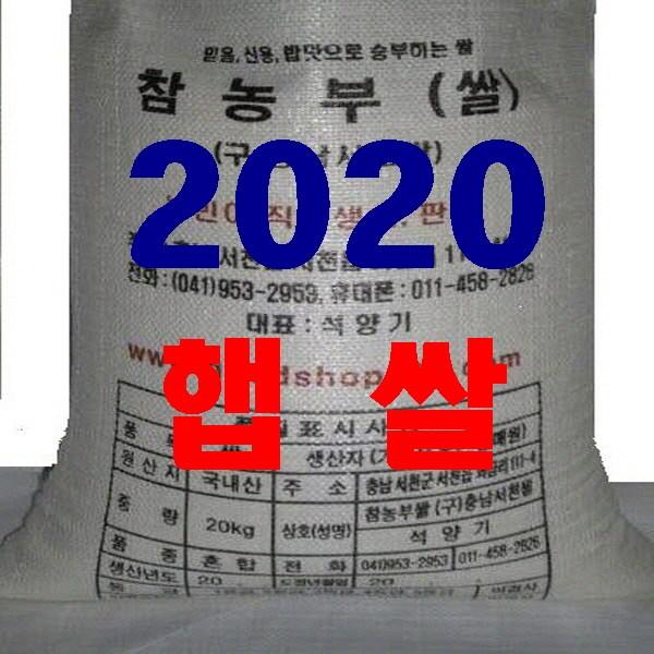 2020년 햅쌀 충남서천쌀20kg+미강, 1개, 20kg