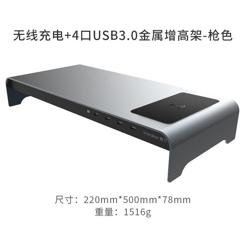 노트북받침대 컴퓨터 모니터 화면 증가 랙베이스 사무실 데스크탑 수납 USB 허브 HUB, NONE, 3. 색상 분류: 4 개의 포트 USB3.0이있는 Metal-Gun 컬러 무선 충전 버전