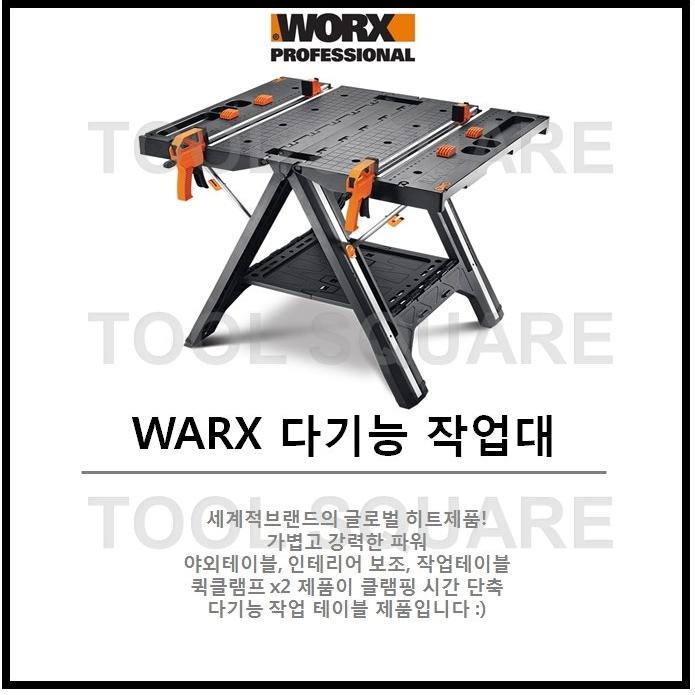 WORX 웍스 다기능 작업대 WX051