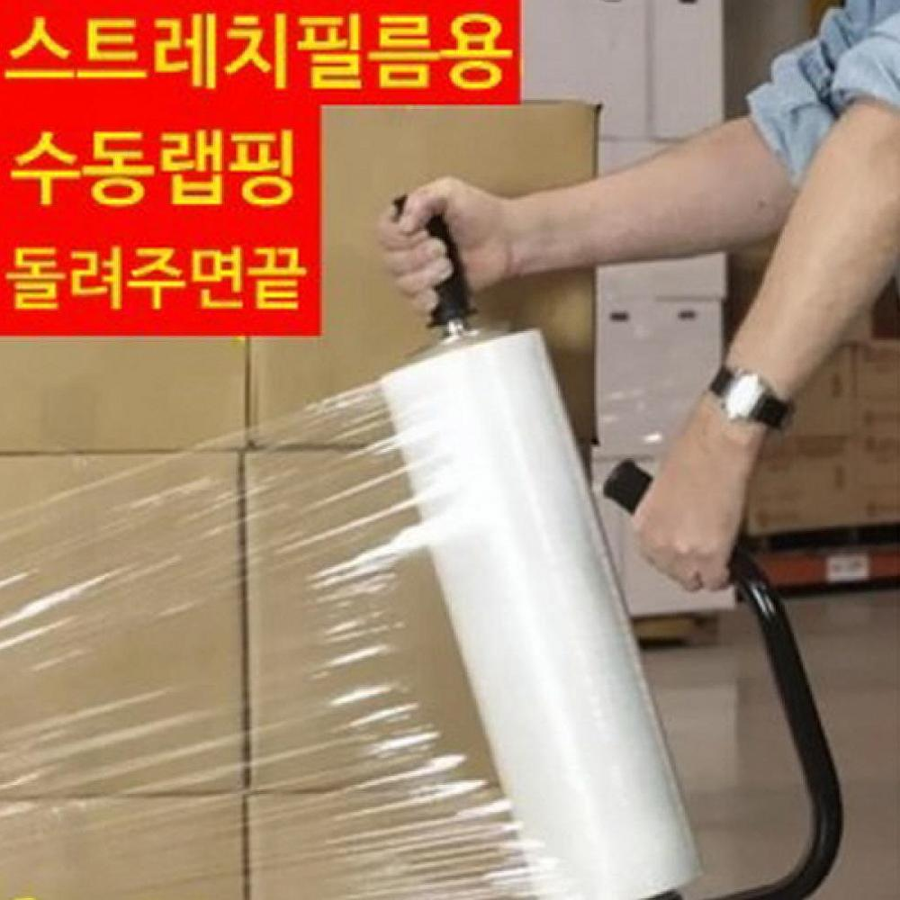 세연상사 고급 핸드랩핑기 수동랩핑 스트레치필름 공업용랩 포장기, 1