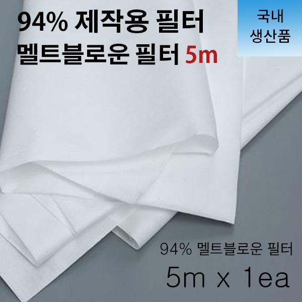 유키니 94% 멜트블로운 필터 5m 국내생산품 필터원단, 1개