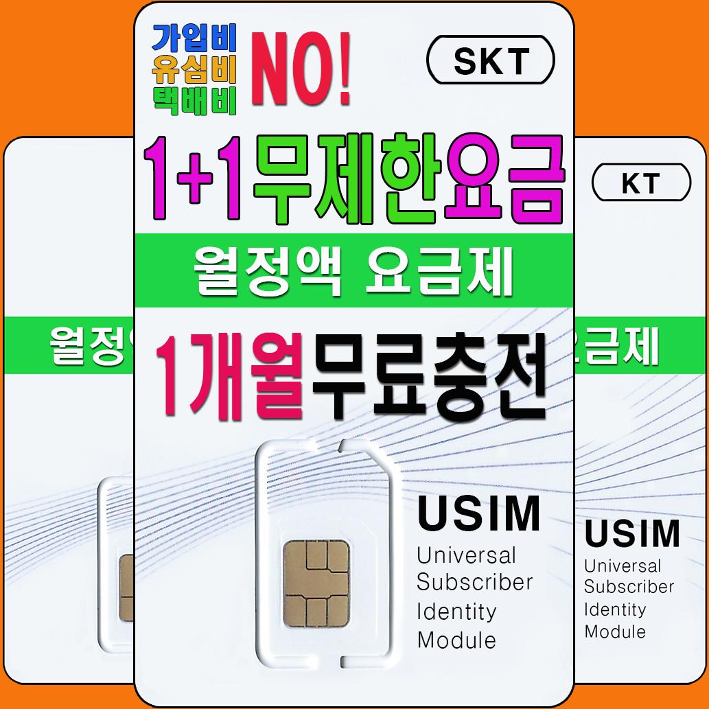 선불폰대장 SKT 선불유심 무제한요금제 월정액 1+1 무료충전 유심개통, 1개, 1+1 선불 데이터 11G