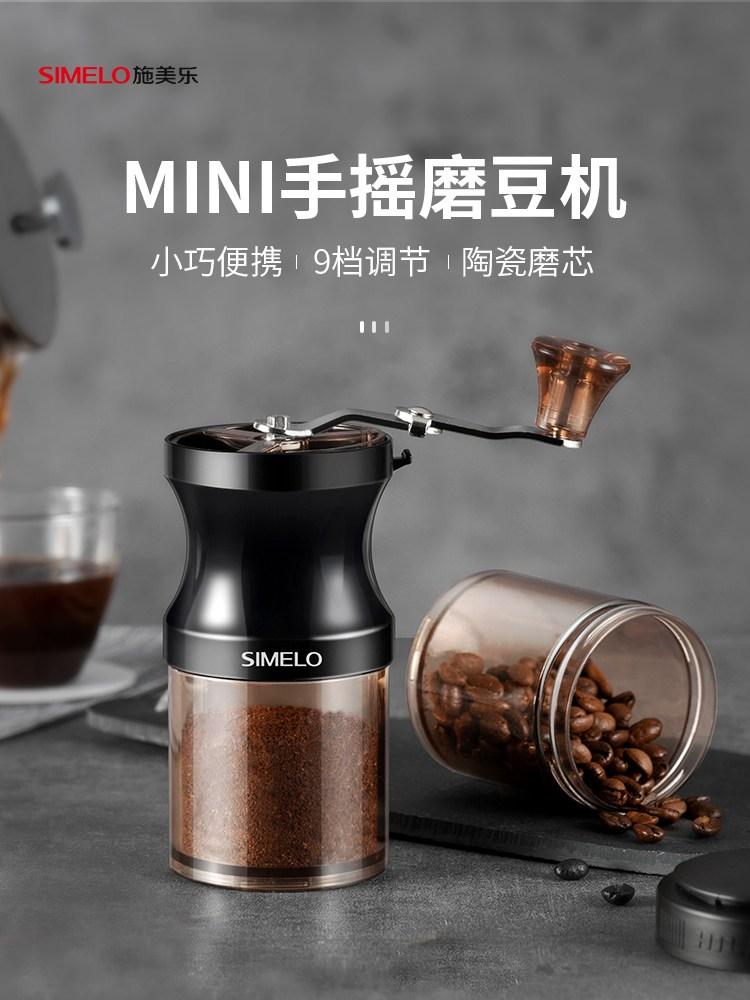 SIMELO 핸드 그라인더 핸드 그라인더 커피 머신 커피 가정용 그라인더 그라인딩 커피 콩 그라인더 매뉴얼