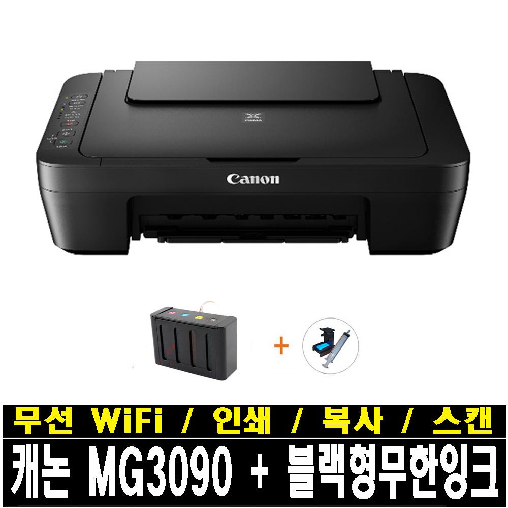 캐논 무한잉크프린터 무선WiFi 잉크젯 복합기, MG3090(무선/인쇄/복사/스캔)+블랙형무한100