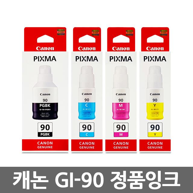 캐논 정품잉크 GI-90 G5090 G6090 G7090 GM2090 G7092, 선택01. GI-90 검정/정품, 1개