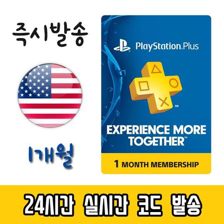 소니PS4 PSN플러스 24시간 즉시전송 미국1개월이용권(카드결제가능), 상세페이지 참조