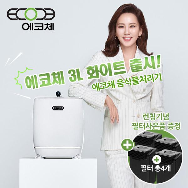 에코체 음식물처리기 3L ECC-800 화이트 / 사은품 필터증정 / 전문 배송 기사님 직접 배송 / 김남주 가정용 음식물쓰레기 건조 분쇄기
