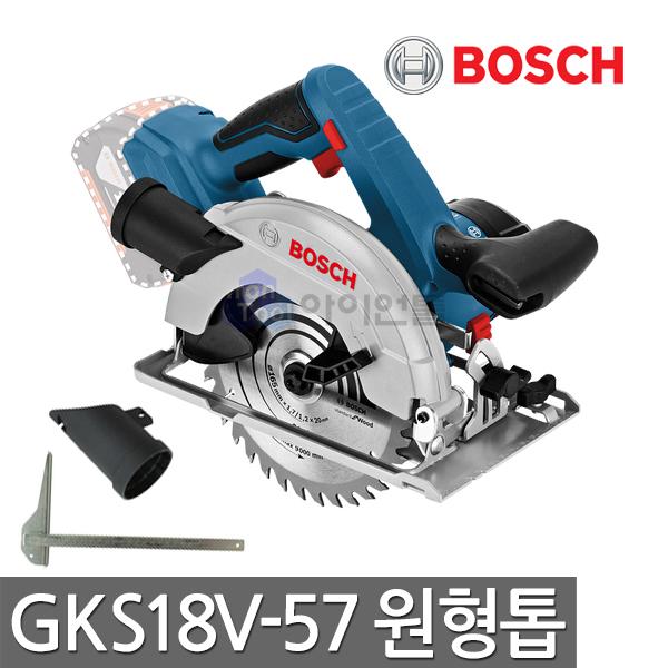 보쉬 18V 충전원형톱 GKS18V-57 베어툴 최대57mm 커팅능력