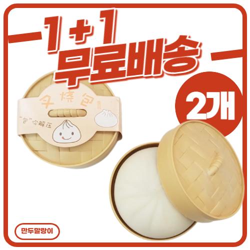 만두 말랑이 장난감 세트(1+1) 2P, 만두 말랑이(1+1) 2P