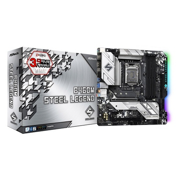 ASROCK B460M 스틸레전드 메인보드 (LGA1200 DDR4 M-ATX) 디앤디컴, 선택하세요