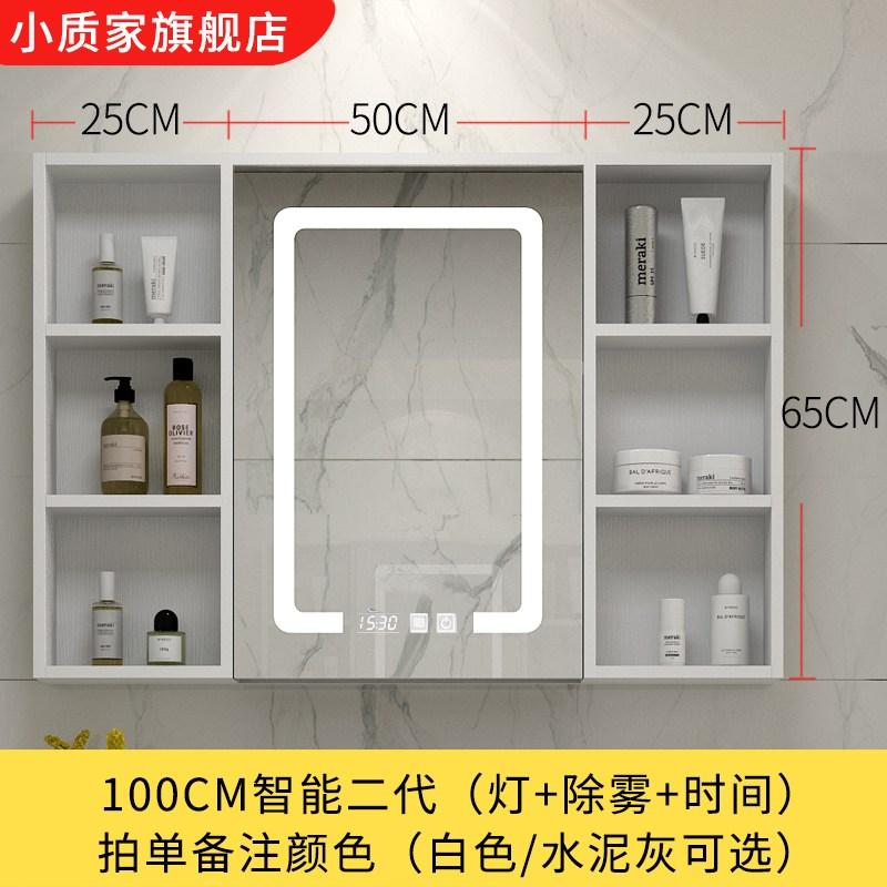 욕실수납장 스마트 욕실 거울수납장 벽식 화장실 안티포그 화장대 수납 원목 방수 라이트내재, T10-100CM스마트 2세대(시간+램프+안티포그)