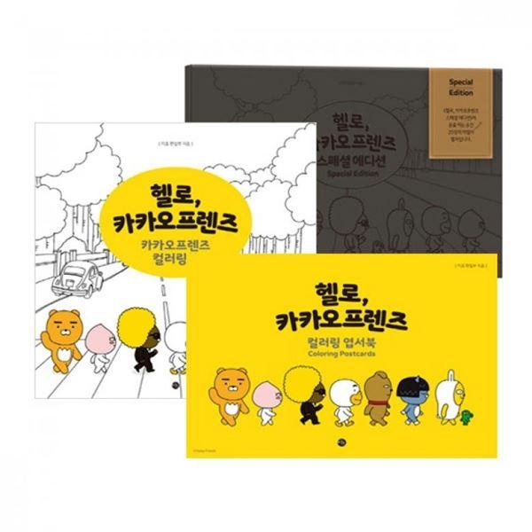 밀크북 헬로 카카오프렌즈 스페셜 에디션 + 컬러링북 + 컬러링 엽서북 세트 전3권
