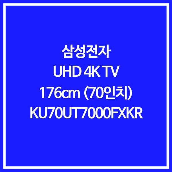 삼성전자 Crystal UHD 70인치 TV KU70UT7000FXKR, 스탠드S