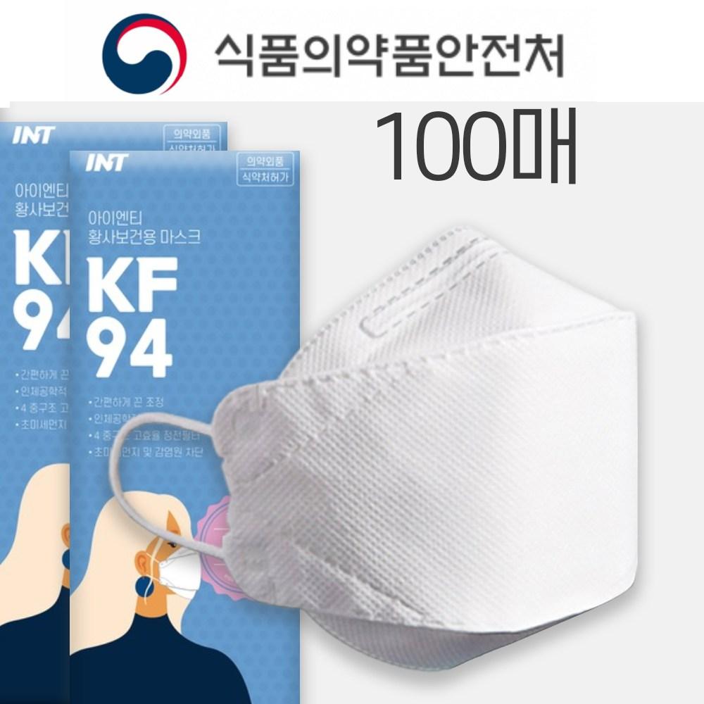 INT 미세먼지 마스크 KF94 국산 식약청허가 대형 100매 끈조절 가능, 화이트100매