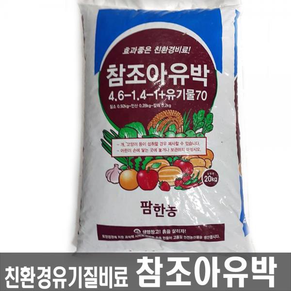 참조아유박(20kg) 효과좋은 친환경유기질비료, 단일상품