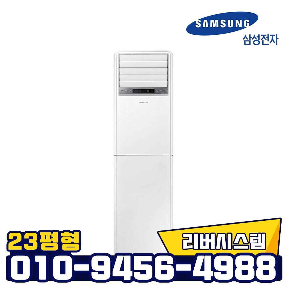 삼성 23평형 인버터 스탠드 냉난방기 업소용 냉온풍기 실외기포함 빠른설치, AP08N5194EA