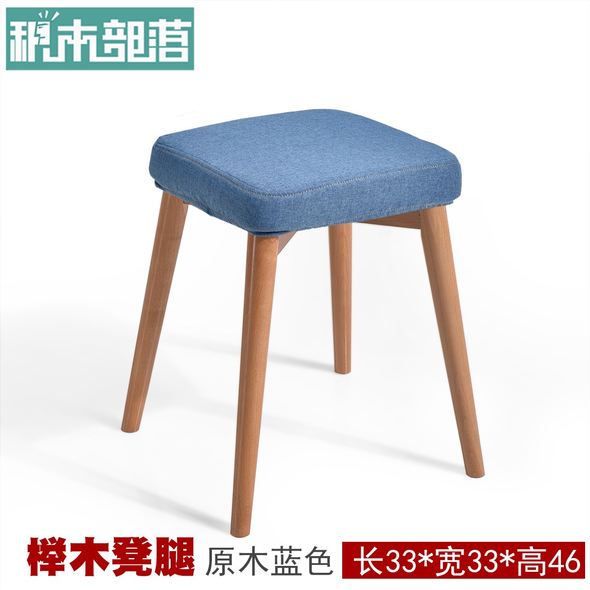 스툴 쌓기놀이 부락 아이디어 원목 등받이없는식탁의자 사각의자 패브릭 화장대의자 패션 가정용 의자, T10-원목색 블루 세마