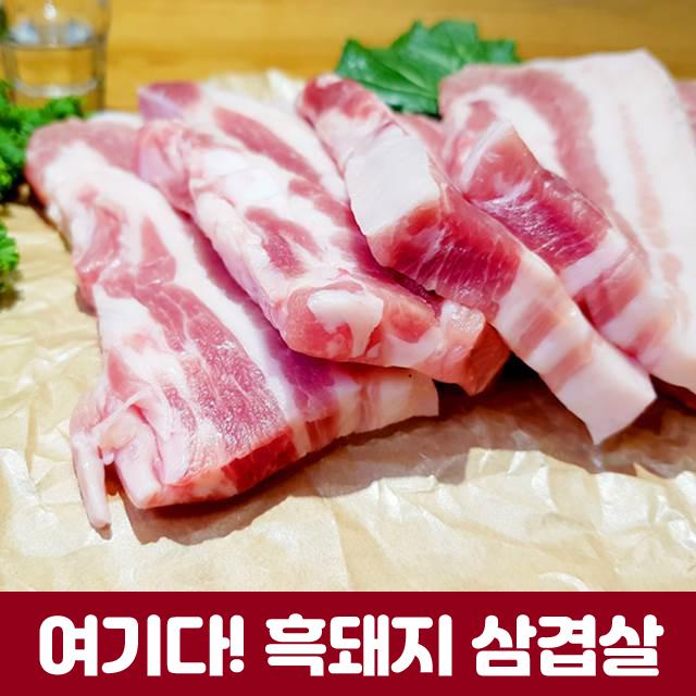 한푸짐 지리산 흑돼지 삼겹살 목살 항정살 가브리살 (냉장), 1팩, 2_지리산흑돼지(목살)500g