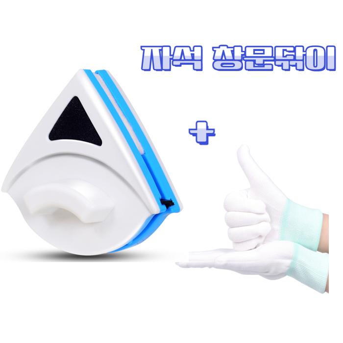 유리창 청소 양면 자석 창문 닦이 유리창닦이 사은품) 청소장갑, 1단계(3~8mm)