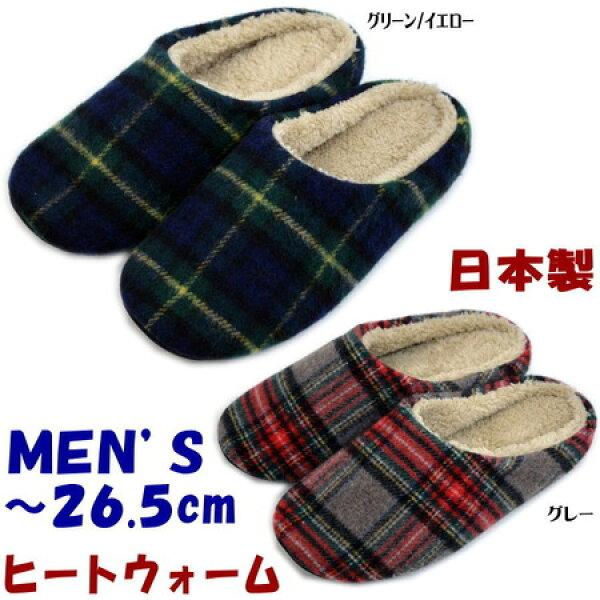 남성 기모 탄 소프트 슈 즈 일본 산 이색 전개 남성 용 (남성 용 슬리퍼 가을 겨울)