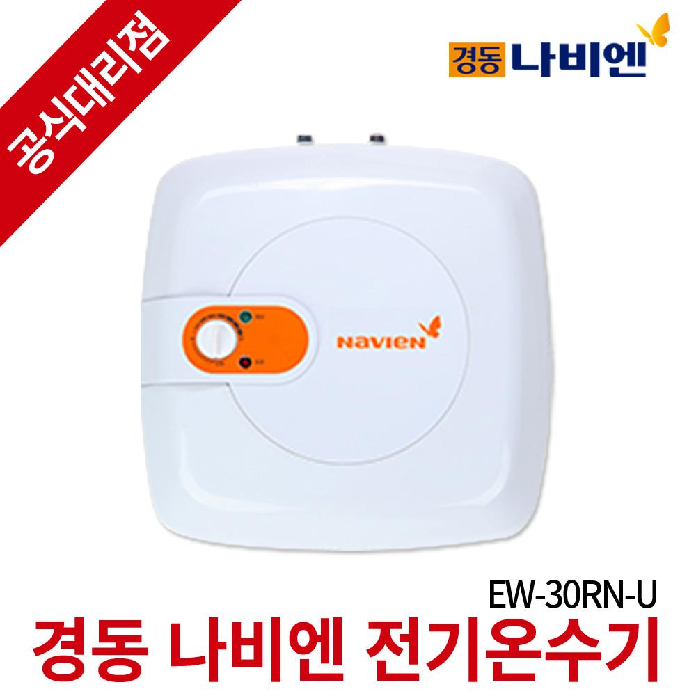 경동나비엔 전기온수기 EW-30RN_U 상향식 순간 저장식온수기, EW-30RN_U(상향식/바닥설치형)_제품만구매