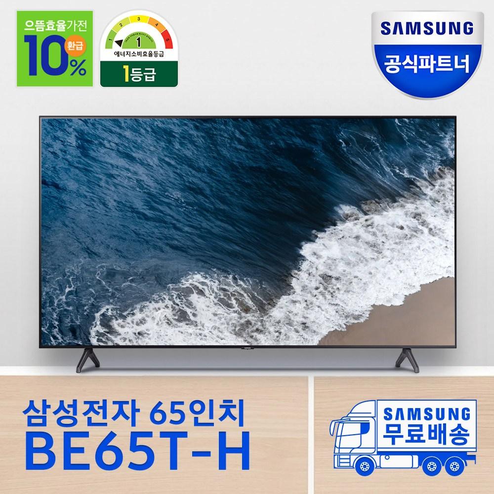 [무료설치]삼성 65인치 사이니지 TV LH65BETHLGFXKR, 스탠드형