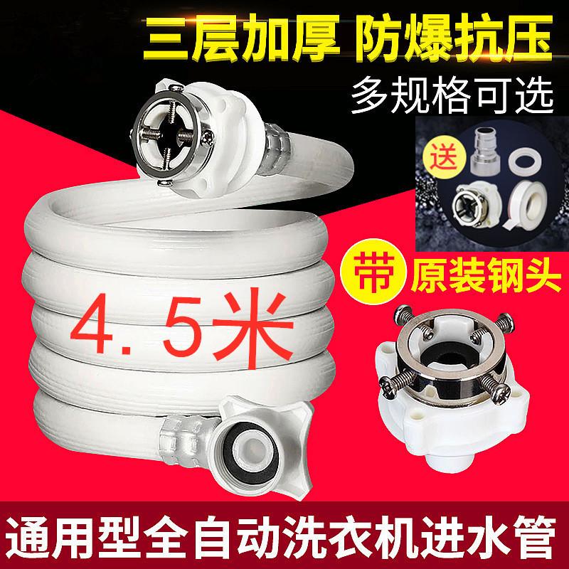 드럼세탁기 Haier드럼 전자동 세탁기 진수관 연결해드 단추식 물받이 호스 부품, T11-4.5베이지추가 강형 진수관(증정오리지널 스틸토우