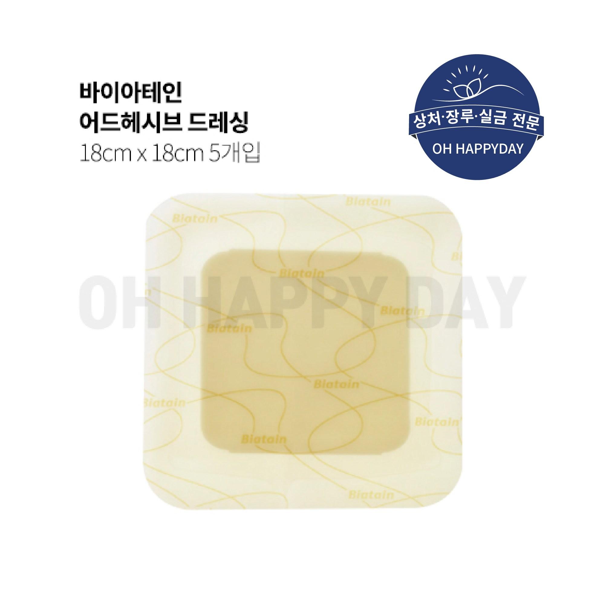 콜로플라스트 바이아테인 어드헤시브 접착력 드레싱 3423 18x18cm 5매 욕창드레싱 Biatain Adhesive (POP 5009502218)