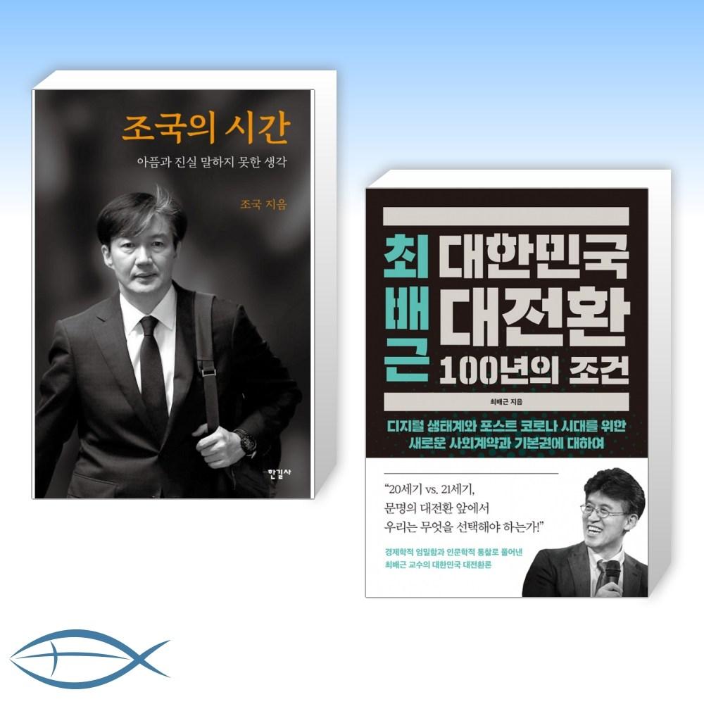 [오늘의 나라] 조국의 시간 + 최배근 대한민국 대전환 100년의 조건 (전2권)