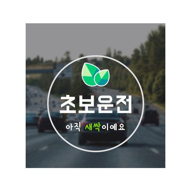 초보운전 매너 스티커, 해시태그 새싹 초보운전 3