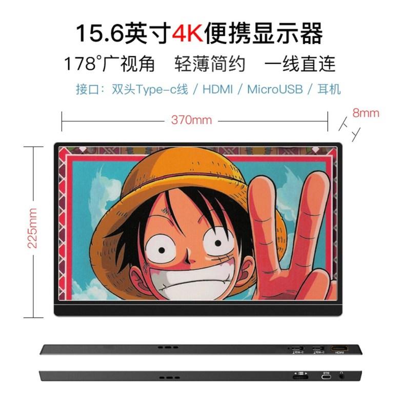 15.6 인치 휴대용 모니터 터치 스크린 휴대폰 외부 확장 모니터 보조스크린, 15.6 인치 4kHDR 터치리스