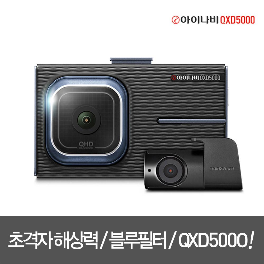 [아이나비] [공식판매점]아이나비 블랙박스 QXD5000[128GB]