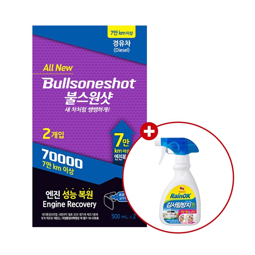 불스원 불스원샷 70000 2개입 500ml 경유용 + 레인OK 김서림방지 스프레이, 2개, 경유 500ml