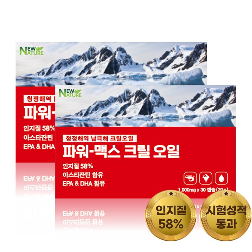 뉴네이처 파워맥스 크릴오일 검사완료 인지질 58% 2개월 60캡슐, 60g