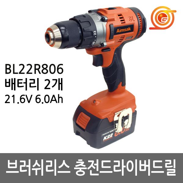 아임삭 충전드릴 BL22R806 21.6V 6.0AH 2pack BL모터 메탈척 2단속도조절