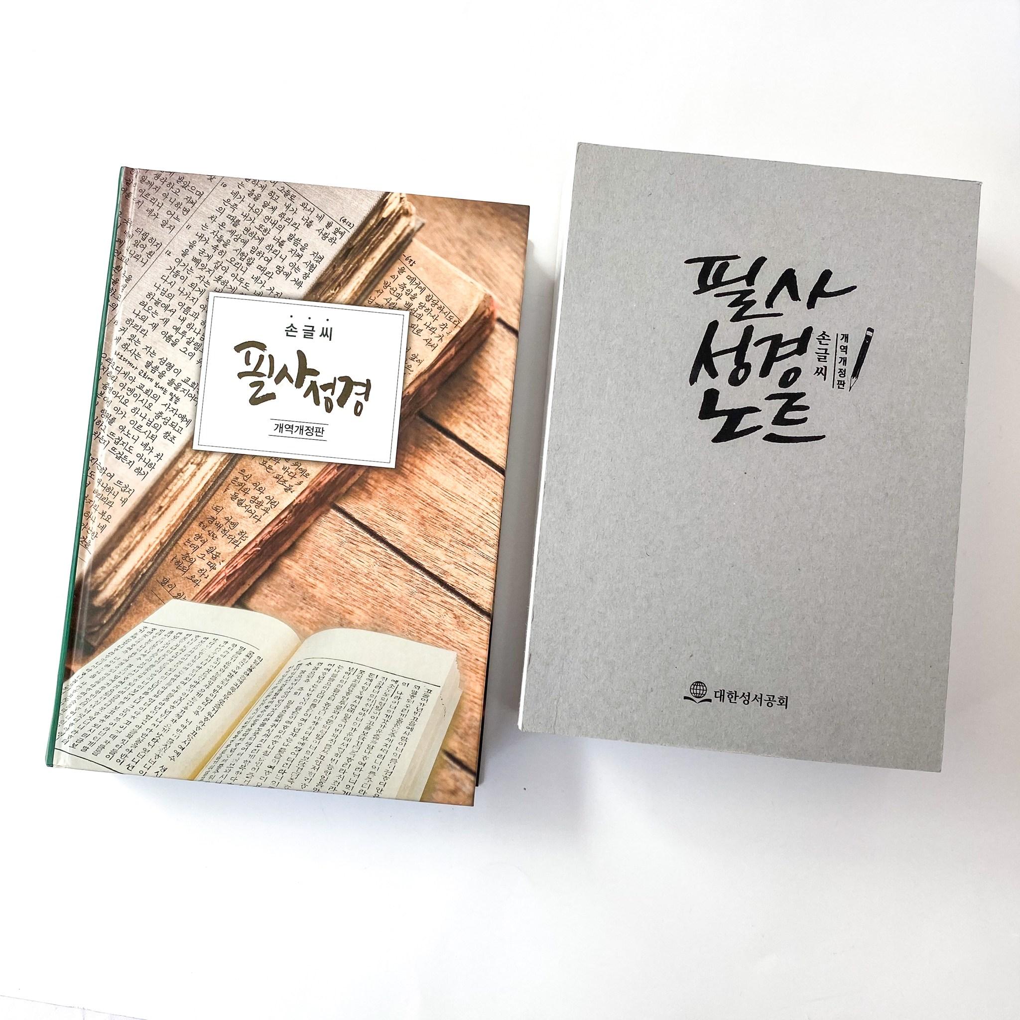 (성경책 포함) 손글씨 성경필사 성경쓰기 노트 따라쓰기